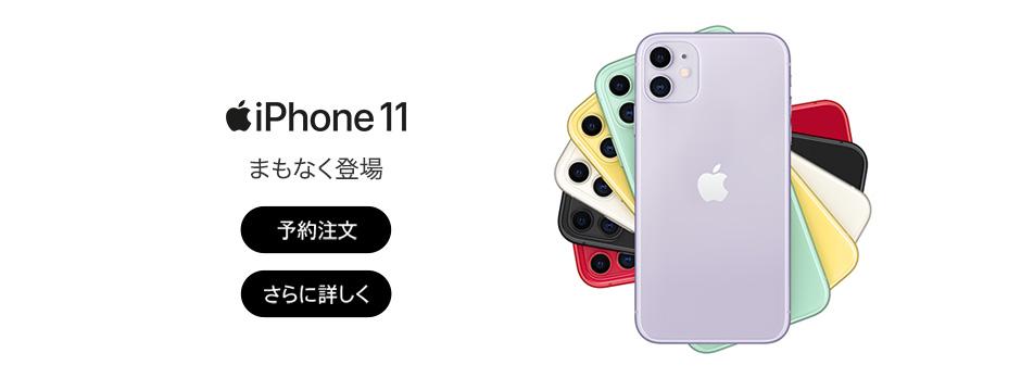 ドコモ iPhone 11に乗り換えで最大4万円得する最安購入方法