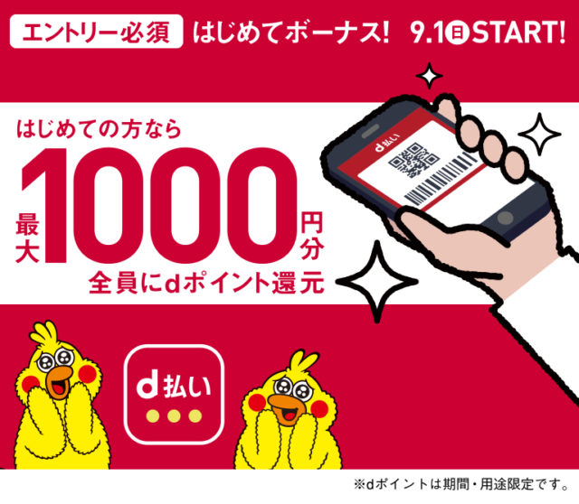 「d払いアプリ」初めての方限定キャンペーン