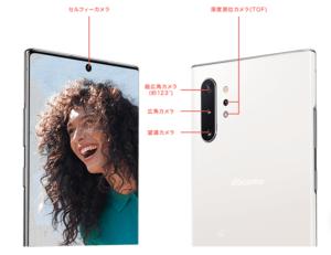 ドコモのGalaxy Note10+ SC-01M本体とカメラの説明