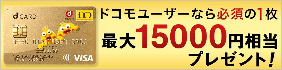 dカード GOLD|ドコモユーザーなら必須の1枚。最大15000円相当プレゼント!