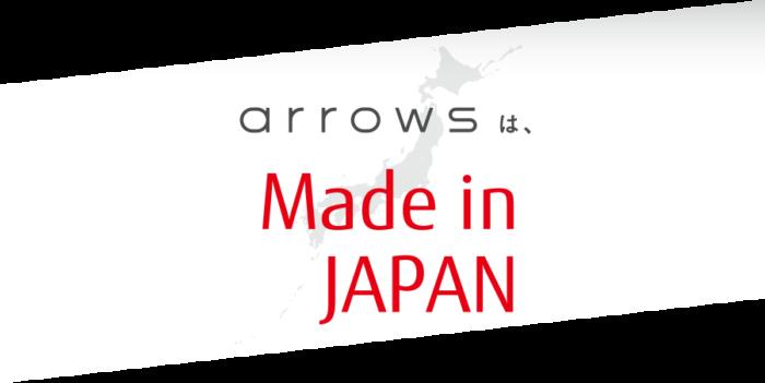 arrowsは高品質・高信頼の「Made in Japan」