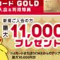 dカード GOLD(ゴールド)の上手な使い方まとめ|貯め方・使い方・店舗