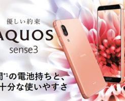 ドコモAQUOS sense3 SH-02M