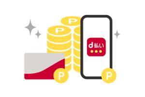 d払いアプリとdポイント
