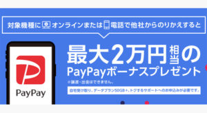 【WEB/電話限定】 のりかえPayPayキャンペーン