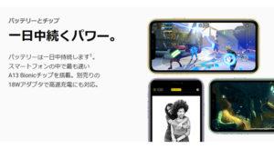 最新でスペックの高いiPhone 11