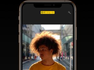 iPhone XS ポートレートモード