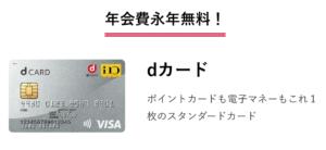 dカードは年会費永年無料