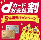 dカード キャンペーン