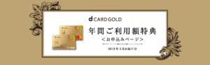 dカード GOLD ご利用額特典