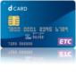 dカード GOLDのETCカードを持つメリット|他にもお得な使い方いろいろ