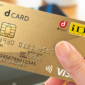 ドコモユーザーでも損をするdカード GOLDの使い方|注意点まとめ