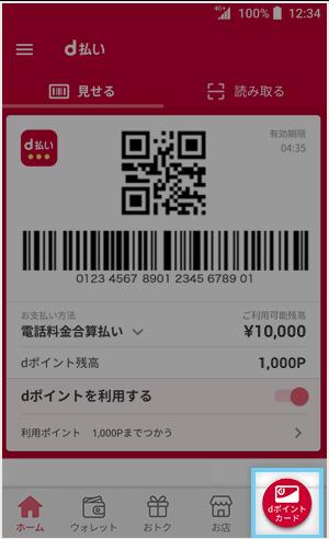 d払いとdポイントカードでdポイントがダブルでたまる!|d払い