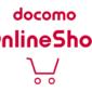 ドコモオンラインショップと店舗で安さに違いあり?徹底比較と注意点