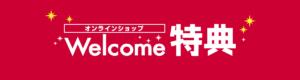オンラインショップ Welcome特典