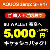 AQUOS zero2 キャッシュバックキャンペーン