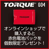 TORQUE G04 ご購入キャンペーン