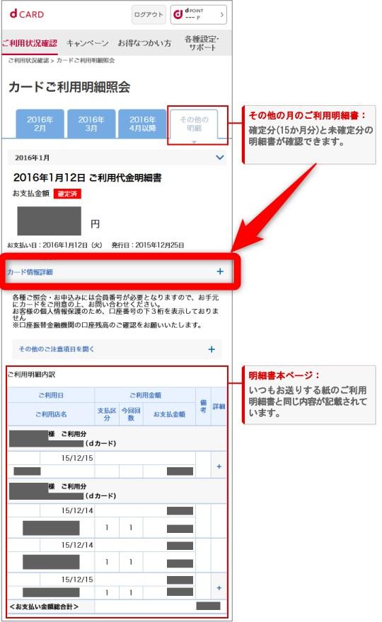 スマホでdカードサイトのご利用明細を確認する方法