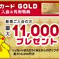 【2020年2月】dカード/dカード GOLDのキャンペーン情報・特典まとめ