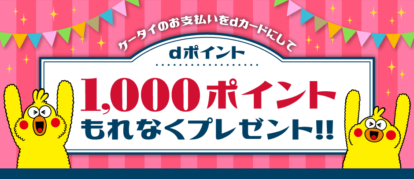 ケータイの支払いをdカードにすると1,000ポイントプレゼントキャンペーン