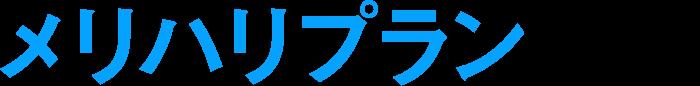 ソフトバンク|メリハリプラン