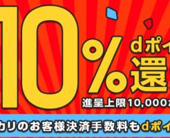メルカリでd払いを使うと+10%還元キャンペーン詳細