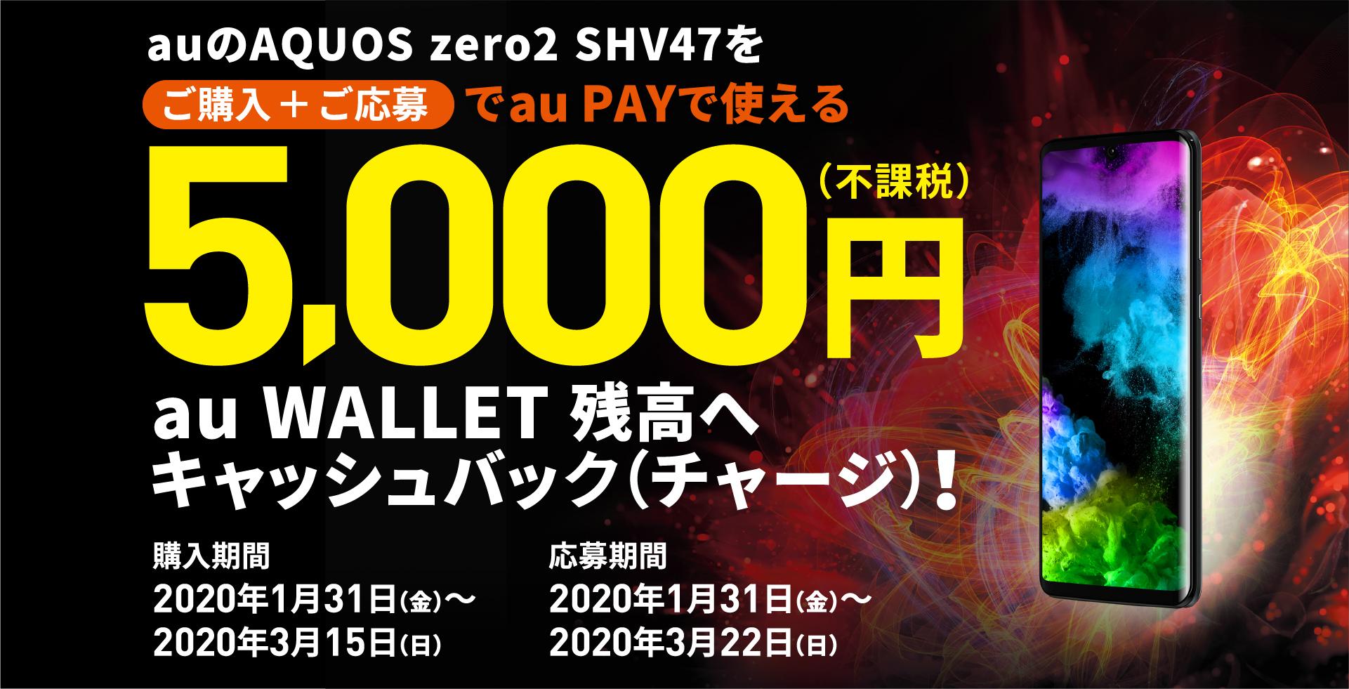 au AQUOS zero2 SHV47 au WALLET残高へ 5,000円キャッシュバック