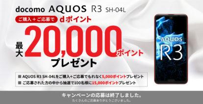 docomo AQUOS R3 dポイント最大20,000ポイントプレゼント
