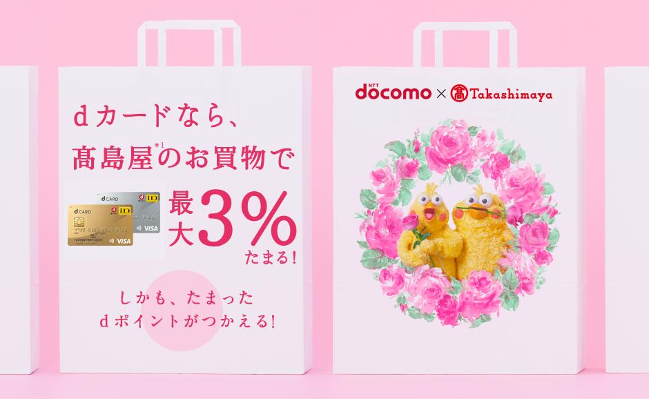 dカードなら高島屋のお買い物で最大3%キャンペーン