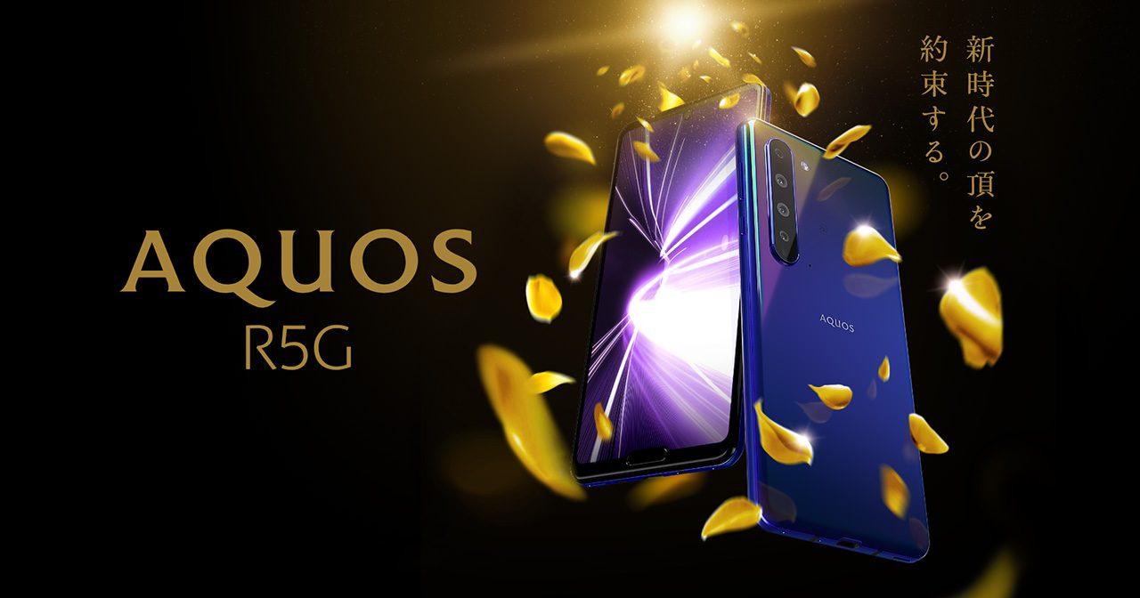 2020年「AQUOS R5G」の発売日・スペック・機能・価格をご紹介