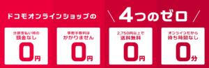 オンラインショップ4つのゼロ