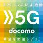 5Gはいつから?対応エリアと5Gスマホの発売日・性能・価格まとめ