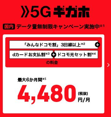 ドコモ5G