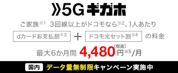 5Gギガ歩