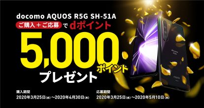 AQUOS R5Gキャンペーン