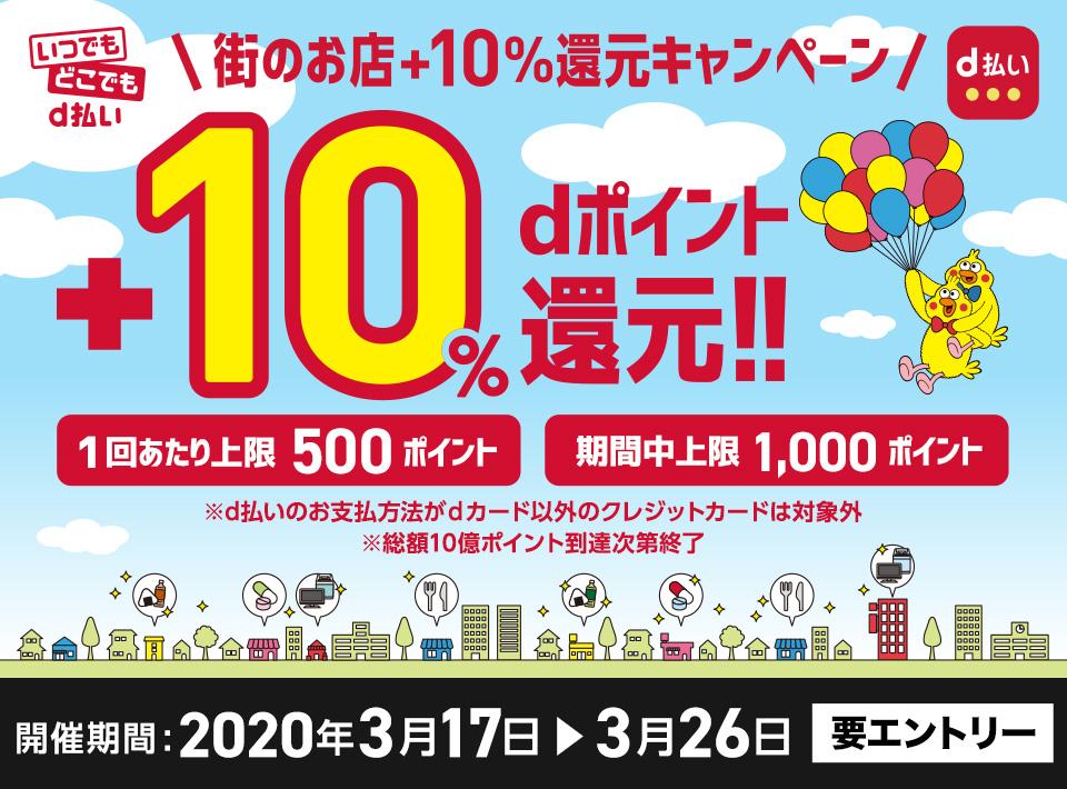 d払いで街のお店+10%還元キャンペーン!3/17(火)より開催中