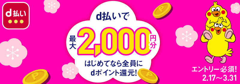 d払い初利用の方向けキャンペーン