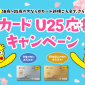 dカード U25応援キャンペーンで新規入会がお得!最大16,000円分進呈
