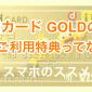 dカード GOLDの年間ご利用額特典とは?申込方法・特典内容を解説