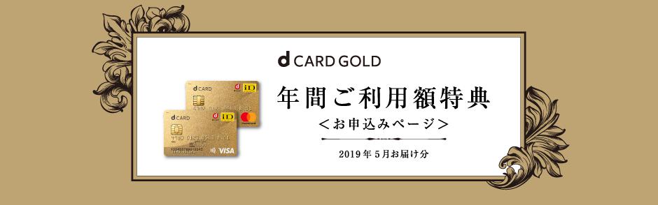 dカード GOLDの年間ご利用額特典