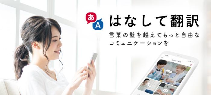 ドコモの「はなして翻訳アプリ」で英会話!言語・使い方・注意点を解説