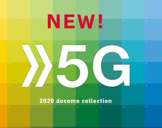 ドコモの「5G WELCOME割」で最大22,000円割引!おすすめの機種