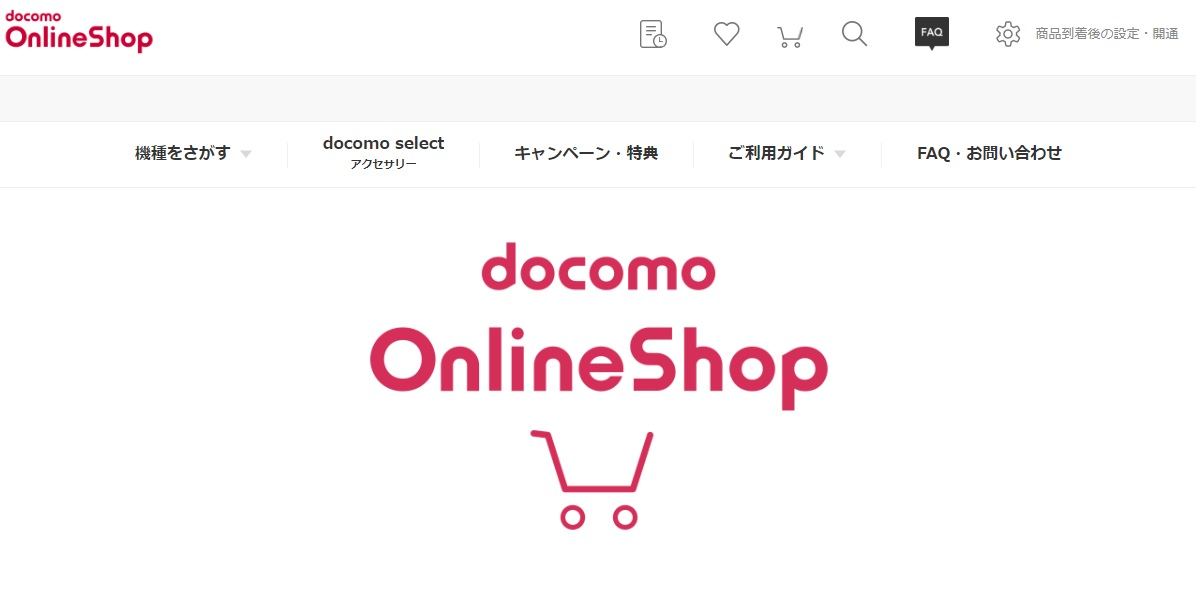 ドコモオンラインショップの画像