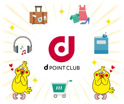 dポイントクラブサイト