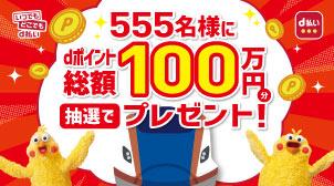 北陸新幹線でdポイント総額100万円分プレゼントキャンペーン