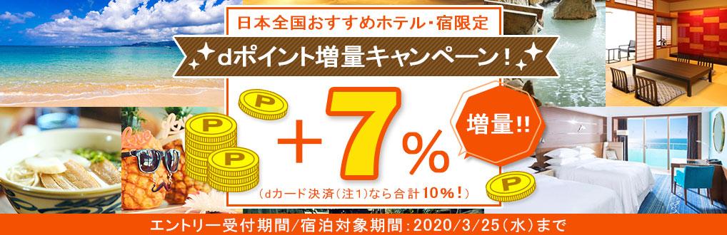 日本全国おすすめホテル・宿限定 dポイント増量キャンペーン