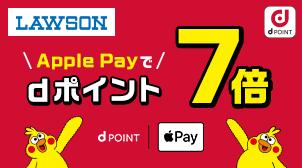 ローソン×Apple Payでdポイント7倍キャンペーン