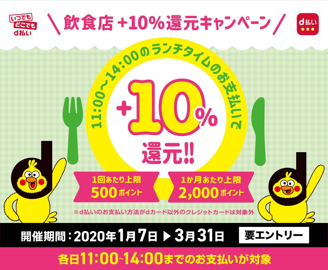 【飲食店限定】d払い10%還元キャンペーン
