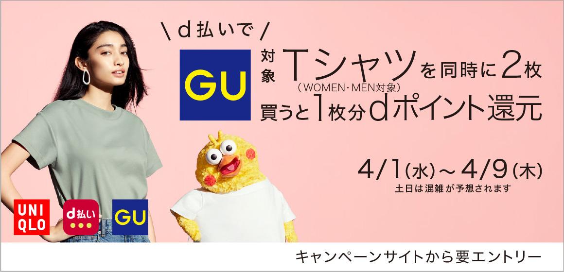 GU d払いキャンペーン