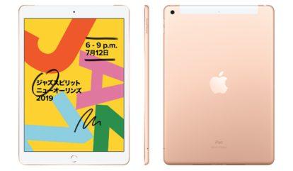 iPad(第7世代)